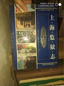 上海监狱志【16开精装本,2003年一版一印,仅2000册,品相好】