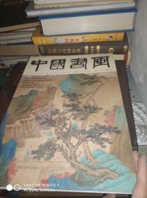 中国书画2016.5