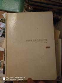 世界华文广告作品全集(2000年版)