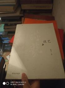 谈艺(中)