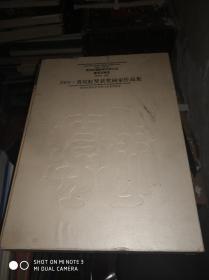 2004年黄宾虹奖获获奖画家作品集