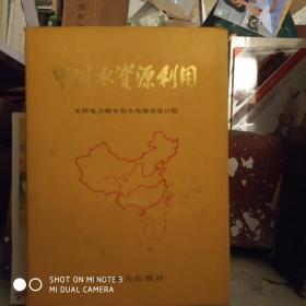 中国水资源利用