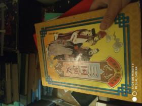 中国古典文学名著 三国演义 天津古籍