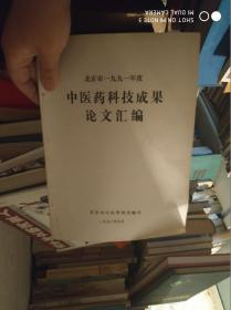 中医药科技成果论文汇编