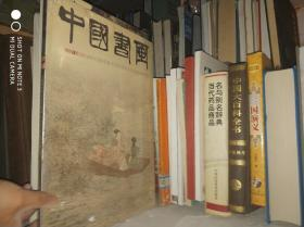 中国书画 2009.8