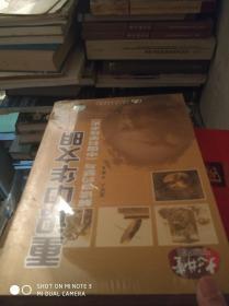 重识中华文明:解读李约瑟与《中国科学技术史》原盒七碟装DVD