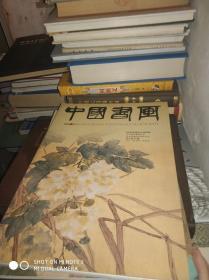 中国书画2009.10