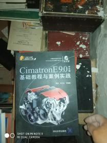 CimatronE 9.0中文版基础教程与案例实践