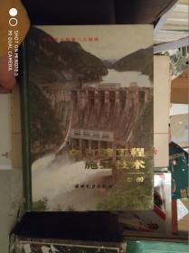 乌江渡工程施工技术 上册
