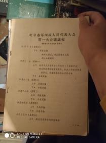 北京市第四届人民代表大会第一次会议议程