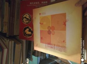 2012中国邮票