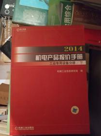 2014机电产品报价手册 工业专用设备分册(上下)  2020-5-23