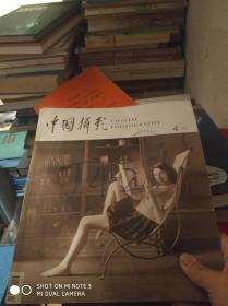 中国摄影2012.4