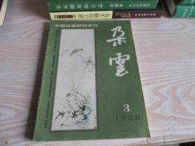 朵云1988、3