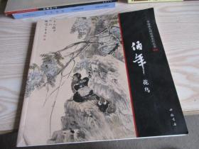 中国画大师经典系列丛书:任伯年花鸟