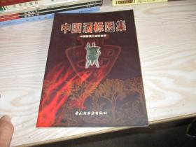 中国酒标图集