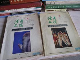 读者文摘1990年1--6期、1990年7--12合订本(全年)