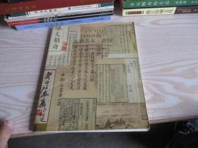 上海鸿生拍卖有限公司2007秋季艺术品拍卖会:古籍、杂项
