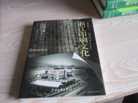 浙江印刷文化
