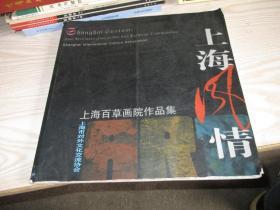 上海风情---上海百草画院作品集