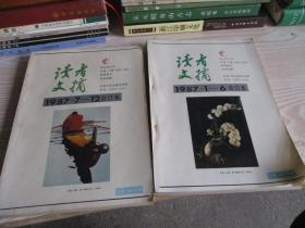 读者文摘1987年1--6期、1987年7--12合订本(全年)