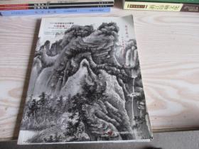上海东方国际商品拍卖有限公司2010秋季艺术品拍卖会:中国书画(二):纪念谢稚柳诞辰一百周年