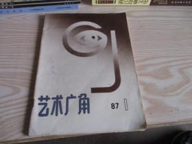 艺术广角1987、1(创刊号)