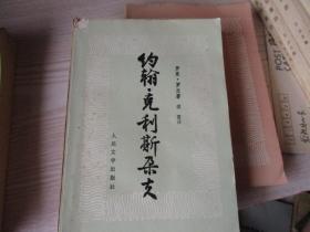 约翰·克利斯朵夫(全四册)