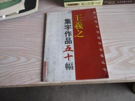 王羲之集字作品五十幅