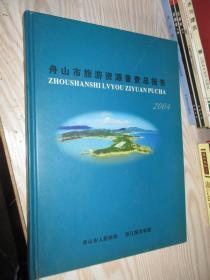 舟山旅游资源普查总报告