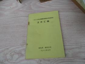 1987年全国国际邮政业务座谈会文件汇编