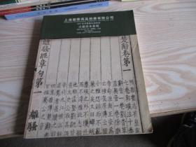 上海国际商品拍卖有限公司2007春季艺术品拍卖会:古籍善本专场