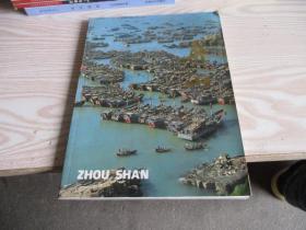 舟山(八十年代画册)