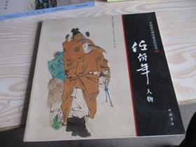 中国画大师经典系列丛书:任伯年人物