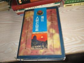 浙江人民公安志