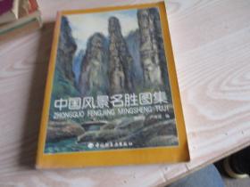 中国风景名胜图集