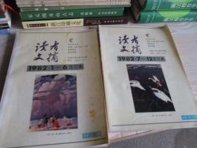 读者文摘1982年1--6期、1982年7--12合订本(全年)