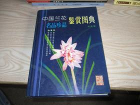 中国兰花名品珍品鉴赏图典