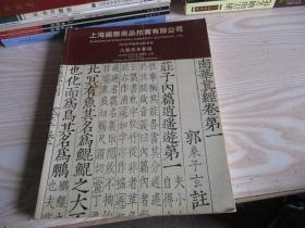 上海国际商品拍卖有限公司2009秋季艺术品拍卖会:古籍善本专场