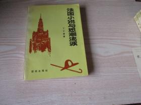 法国小说与思潮流派(签赠本)