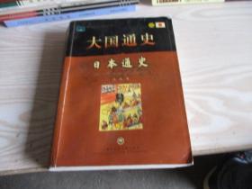 世界历史文化丛书:日本通史