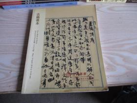 上海嘉泰2010春季艺术品拍卖会:古籍善本