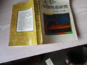 中国性命研究