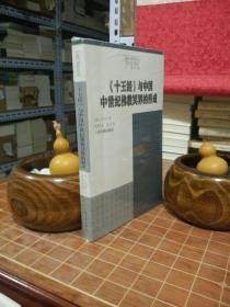 《十王经》与中国中世纪佛教冥界的形成  平装 全新 塑封
