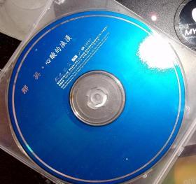 CD  那英 十五首歌,心酸的浪漫