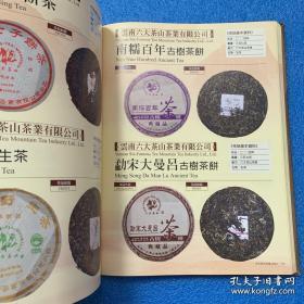 新生普洱茶年鉴 2004