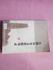 江阴历史文化精华录   平装        2015年出版