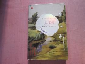 曹文轩小说集:蓝花泪(典藏版)