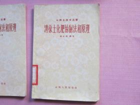 清徐土化肥的制法和原理 (1958年1版1印)