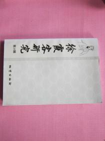 徐霞客研究    第16辑